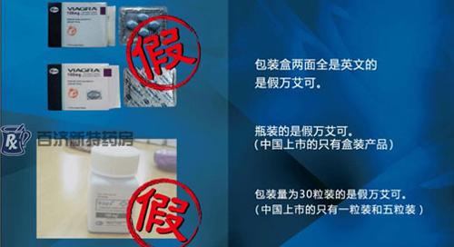 网上怎么买万艾可_辨别真伪之万艾可(枸橼酸西地那非片)(附图)-百济网上药店