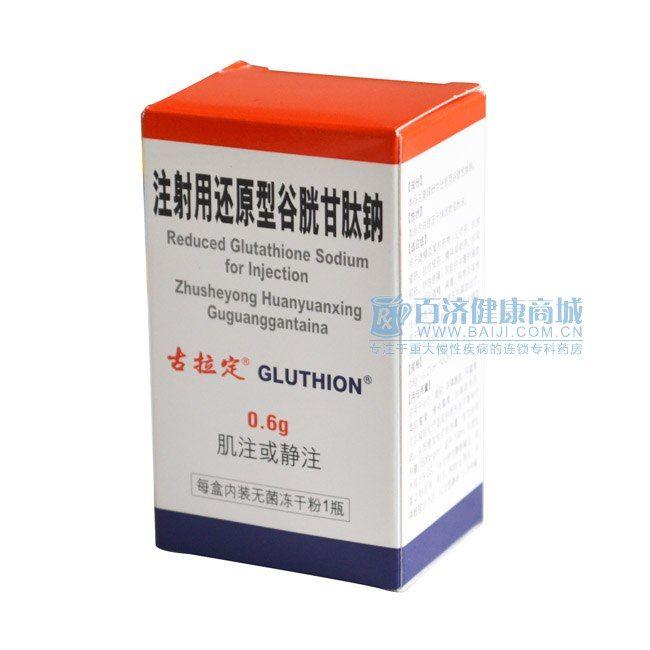 还原型谷胱甘肽针_价格对比还原型谷胱甘肽片阿拓莫兰01g24