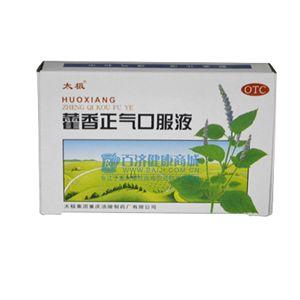 藿香正气口服液 藿香正气口服液 生产厂家介绍
