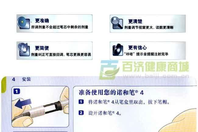 胰岛素笔式注射器(诺和笔4)的使用方法/如何使用