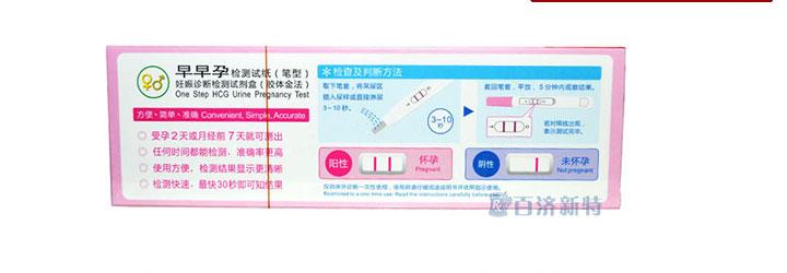 【明城丽馨早早孕检测试纸验孕笔