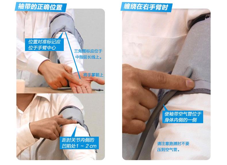 血压计右手使用方法图解