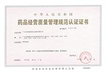 GSP证照