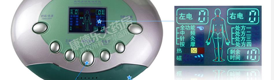 绿海数码多功能治疗仪
