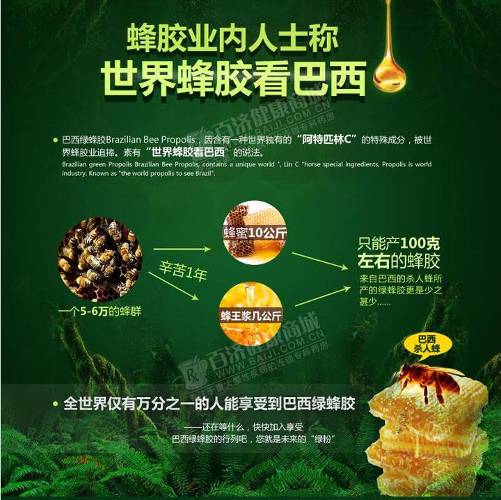 巴西蜂胶功能_巴西蜂胶的作用与功效及食用方法巴西蜂胶应