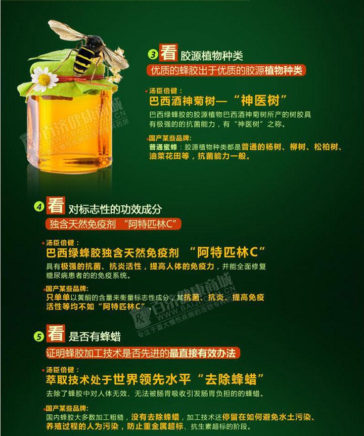 巴西蜂胶功能_巴西蜂胶3个重要含量指标_丽鑫源蜂胶