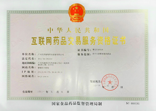 互联网药品交易服务资格证书正本