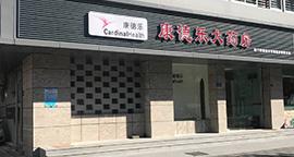 康德乐大药房厦门店
