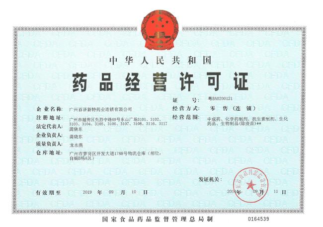 互联网药品交易服务资格证书副本