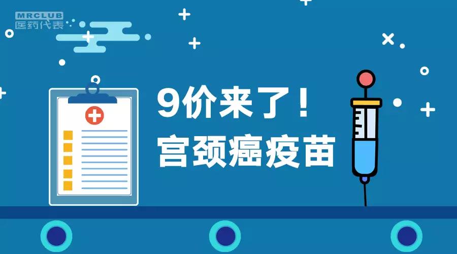 9价的<a title=宫颈癌吃什么药  href=http://www.xinyao.com.cn/anti_tumor/gjy/ >宫颈癌</a>疫苗哪些人适合接种?