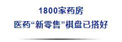 """1800家实体药房都跟阿里玩""""新零售""""了!"""
