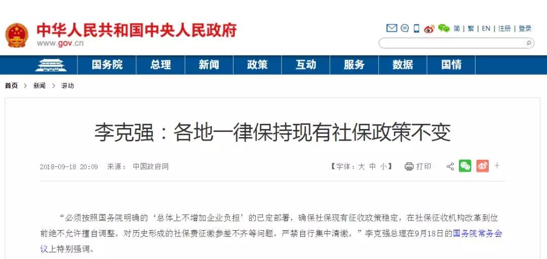 总理:社保统征后,确保企业负担不增加