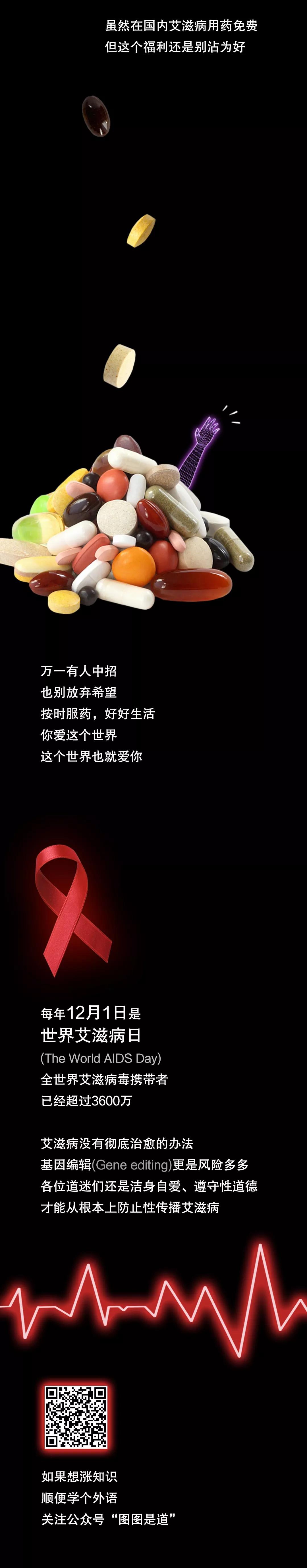 被传染艾滋后……