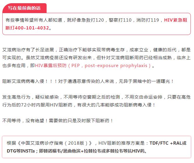 <a title=康德乐大药房 href=http://www.xinyao.com.cn/ >康德乐大药房</a>:24小时提供HIV紧急阻断服务
