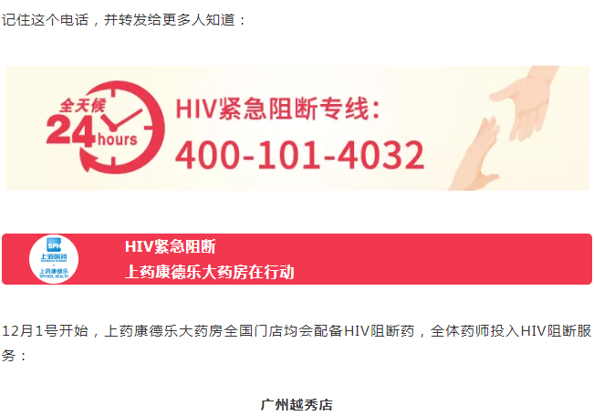 康德乐大药房:24小时提供HIV紧急阻断服务
