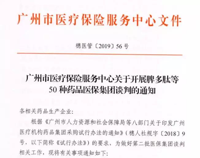 38个注射剂大降价广州GPO第二批药品谈判